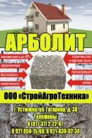 ООО «СтройАгроТехника»