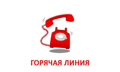 goryachaya-liniya_400_01