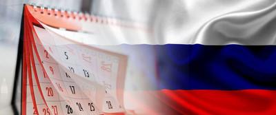 gosudarstvennye-prazdniki-rossii-v-2019-godu-top_400