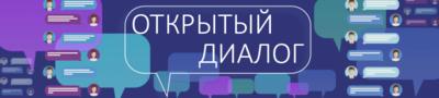 otkryty_dialog_400